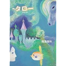 Taro  Dream of the child (22nd CENTURY ART) (Japanese Edition)