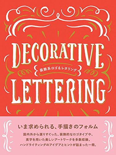 decorative-lettering