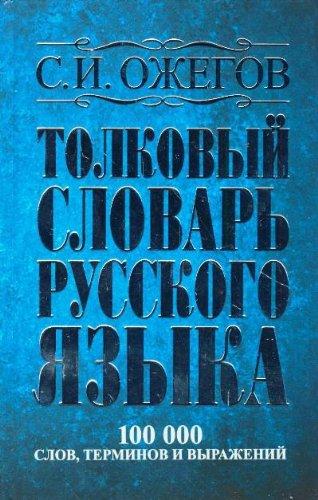 Tolkovyy slovar russkogo yazyka: Okolo 100 000 slov, terminov i frazeologicheskih vyrazheniy
