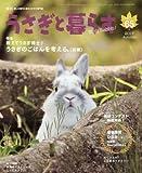 うさぎと暮らす 2017年 10 月号 [雑誌]
