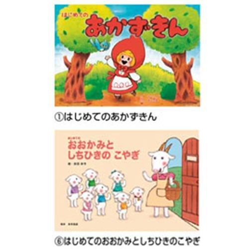 はじめての世界めいさく(全6巻) 165-255 B01M3SEHAG