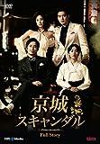 [DVD]京城スキャンダル スペシャルDVD-BOX