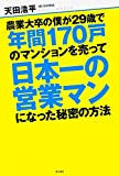 農業大卒の僕が29歳で年間170戸のマンションを売って日本一の営業マンになった秘密の方法 (ノンフィクション単行本)