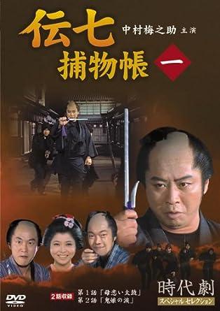Amazon | 伝七捕物帳 1 [DVD] -T...
