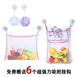 Lecent@ 2pcs Bath Toy Mesh Organizer Bathroom Storage Net Bag with Pocket for Baby Diapers, Shower Accessories and Cosmetics + 6 Strong Hooked Suction Cups (Purple)