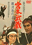 Japanese Movie - Miyamoto Musashi Ganryujima No Ketto [Japan DVD] DUTD-2151