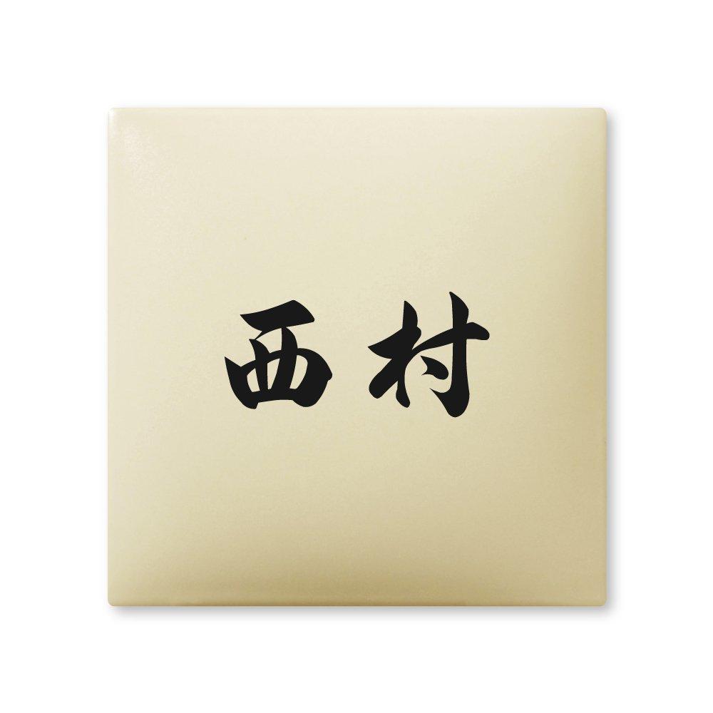 丸三タカギ ネームプレート 彫り込み済表札 アークタイル AR-1-1-4-西村 彫り込み名字: 西村 【完成品】   B00RFACJB6