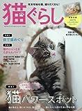 猫ぐらし 2016年 12 月号 [雑誌]