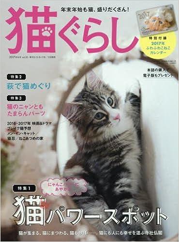 猫ぐらし 2016年 12 月号