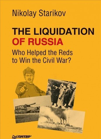 The Liquidation of Russia. Who Helped the Reds to Win the Civil War? ebook