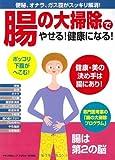 「腸の大掃除」でやせる! 健康になる! (便秘、オナラ、ガス腹がスッキリ解消!)