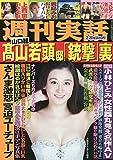 週刊実話 2020年 2/20 号 [雑誌]