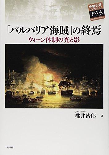 「バルバリア海賊」の終焉―ウィーン体制の光と影 (中部大学ブックシリーズ Acta)