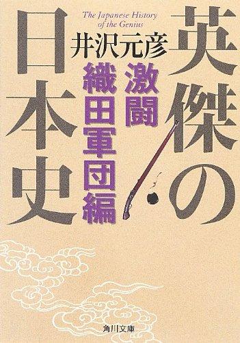 英傑の日本史 激闘織田軍団編 (角川文庫)