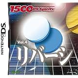 1500DS spirits Vol.4 リバーシ