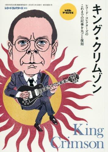 レココレ・アーカイヴズ キング・クリムゾン (レコード・コレクターズ増刊)