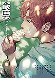 食男―食べる男子を見るマンガ―(6) (Beコミックス)