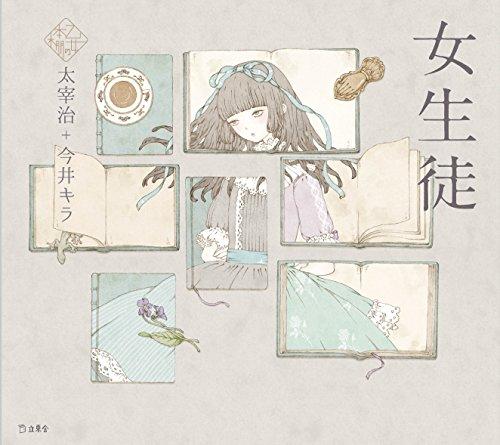 乙女の本棚1 女生徒 (立東舎)