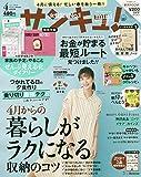 サンキュ!ミニ 2019年 04 月号 [雑誌]: サンキュ! 増刊