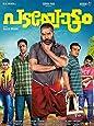 Padayottam New Malayalam Movie