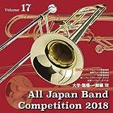 全日本吹奏楽コンクール2018 大学・職場・一般編VII<Vol.17>