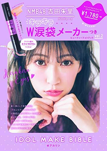 吉田朱里 最新号 表紙画像