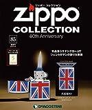 ジッポー コレクション 85号 (ユニオンジャック 1977) [分冊百科] (ジッポーライター付)