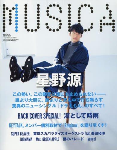 MUSICA(ムジカ) 2018年 03 月号 [雑誌]