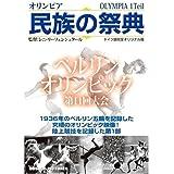 ベルリン オリンピック 第11回大会収録 民族の祭典 美の祭典 DVD2枚組 CCP-178-9S
