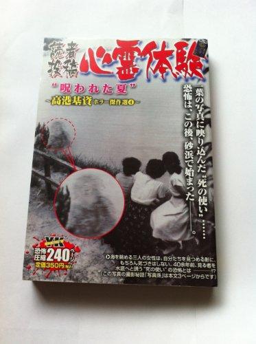 読者投稿心霊体験 呪われた夏 (ヤングキングベスト廉価版コミック)