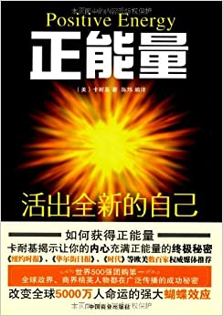 Book Positive Energy: Living a brand new(Chinese Edition)