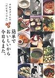 簡単でおいしいから今日もまた。―平松洋子さんの「わが家ごはん」 (別冊家庭画報)