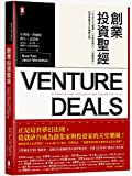 img - for Venture Deals (Chinese Edition) by Brad Feld,Jason Mendelson book / textbook / text book