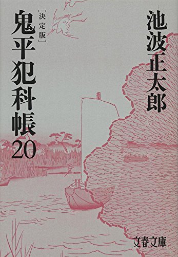 鬼平犯科帳 決定版(二十) (文春文庫 い 4-120)