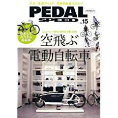 PEDAL SPEED 最新号 サムネイル