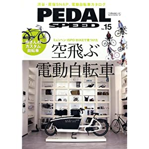 PEDAL SPEED 表紙画像
