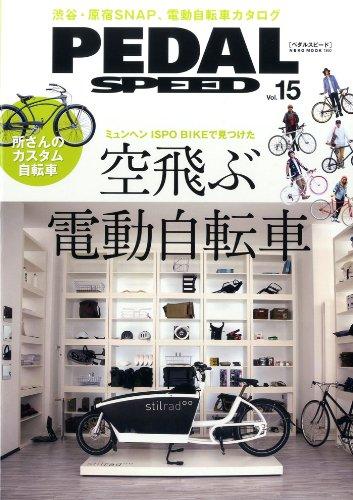 PEDAL SPEED 最新号 表紙画像