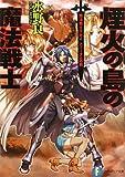 魔法戦士リウイ ファーラムの剣  煙火の島の魔法戦士 (富士見ファンタジア文庫)