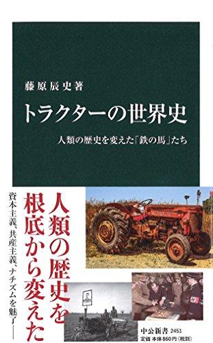 トラクターの世界史 - 人類の歴史を変えた「鉄の馬」たち