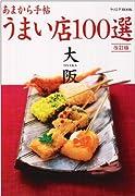 うまい店100選大阪 (クリエテMOOK―あまから手帖)