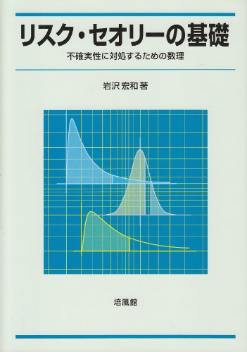 リスク・セオリーの基礎―不確実性に対処するための数理