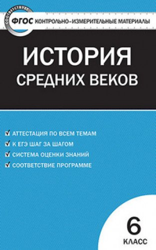 Kontrolno-izmeritelnye materialy. Vseobschaya istoriya. Istoriya Srednih vekov. 6 klass. FGOS pdf