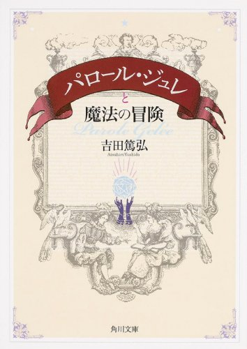 パロール・ジュレと魔法の冒険 (角川文庫)