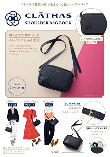 CLATHAS SHOULDER BAG BOOK 画像