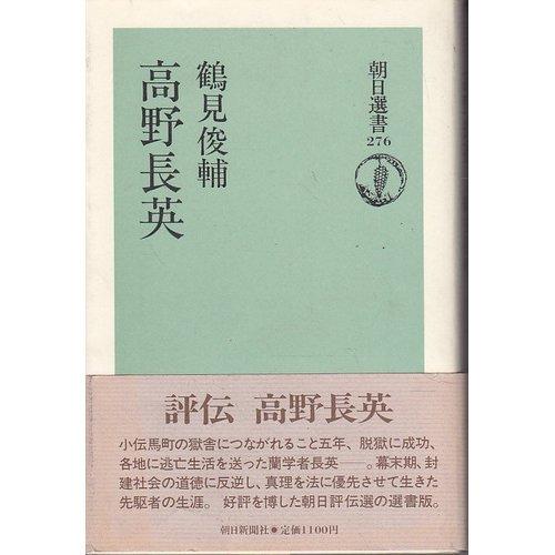 高野長英 (朝日選書 (276))