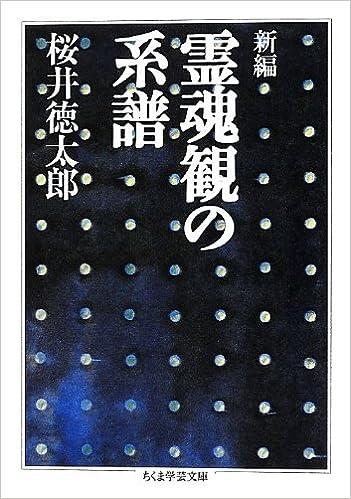 霊魂観の系譜 (ちくま学芸文庫) ...