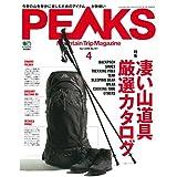 PEAKS 2018年4月号 小さい表紙画像