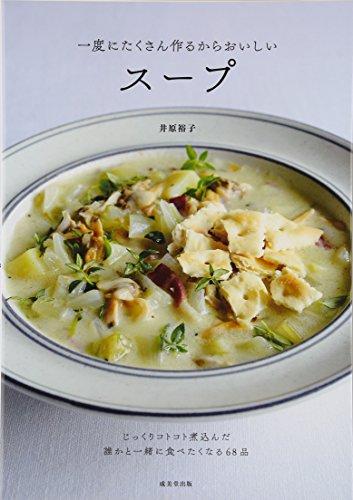 一度にたくさん作るからおいしいスープ