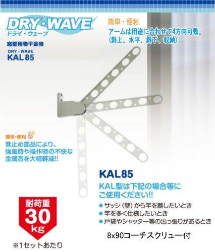 4段調整可能 窓壁用物干金物ドライウェーブKAL85 ステンカラー 木造ビス付 (アーム長さ850mm1セット2本いり) 壁付け物干しの決定版! B004PXQDTU