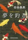 夢を釣る: 吉原裏同心抄(五) (光文社文庫 さ 18-67 光文社時代小説文庫 吉原裏同心抄 5)